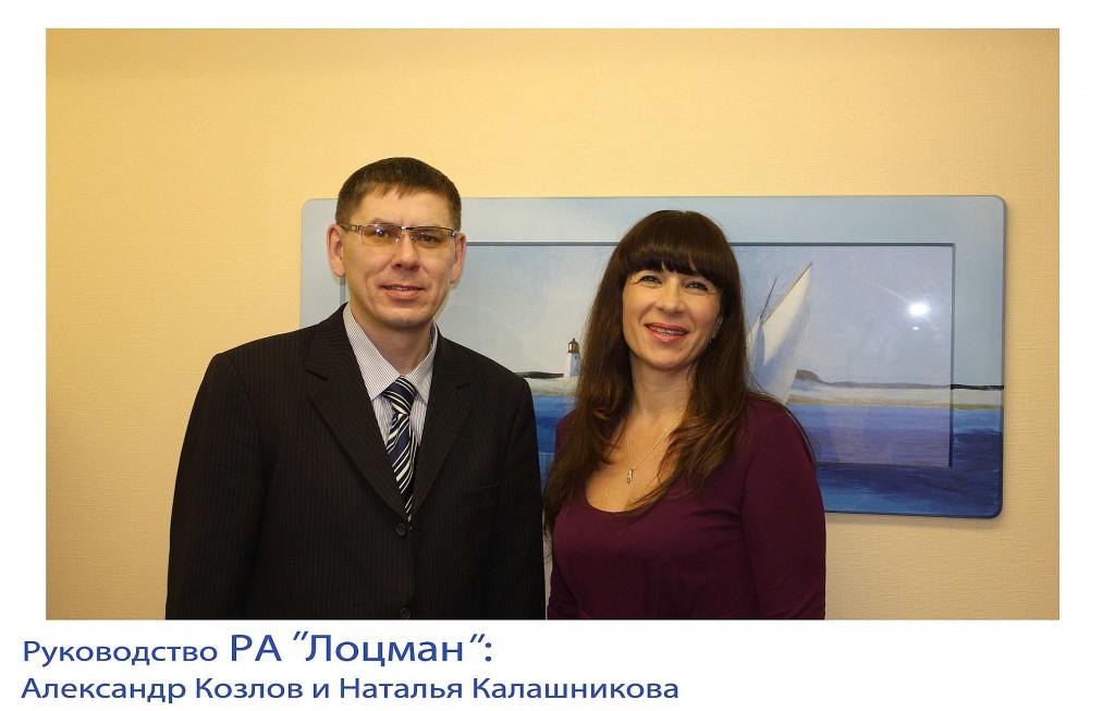 Руководство РА Лоцман Александр Козлов и Наталья Калашникова
