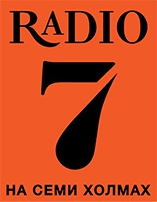 Радио 7 на Семи Холмах
